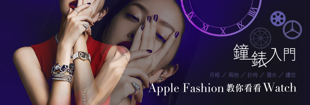 鐘錶入門  │Apple Fashion教你看看Watch